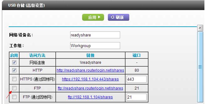 WNDR4500的FTP怎么设置_百度知道