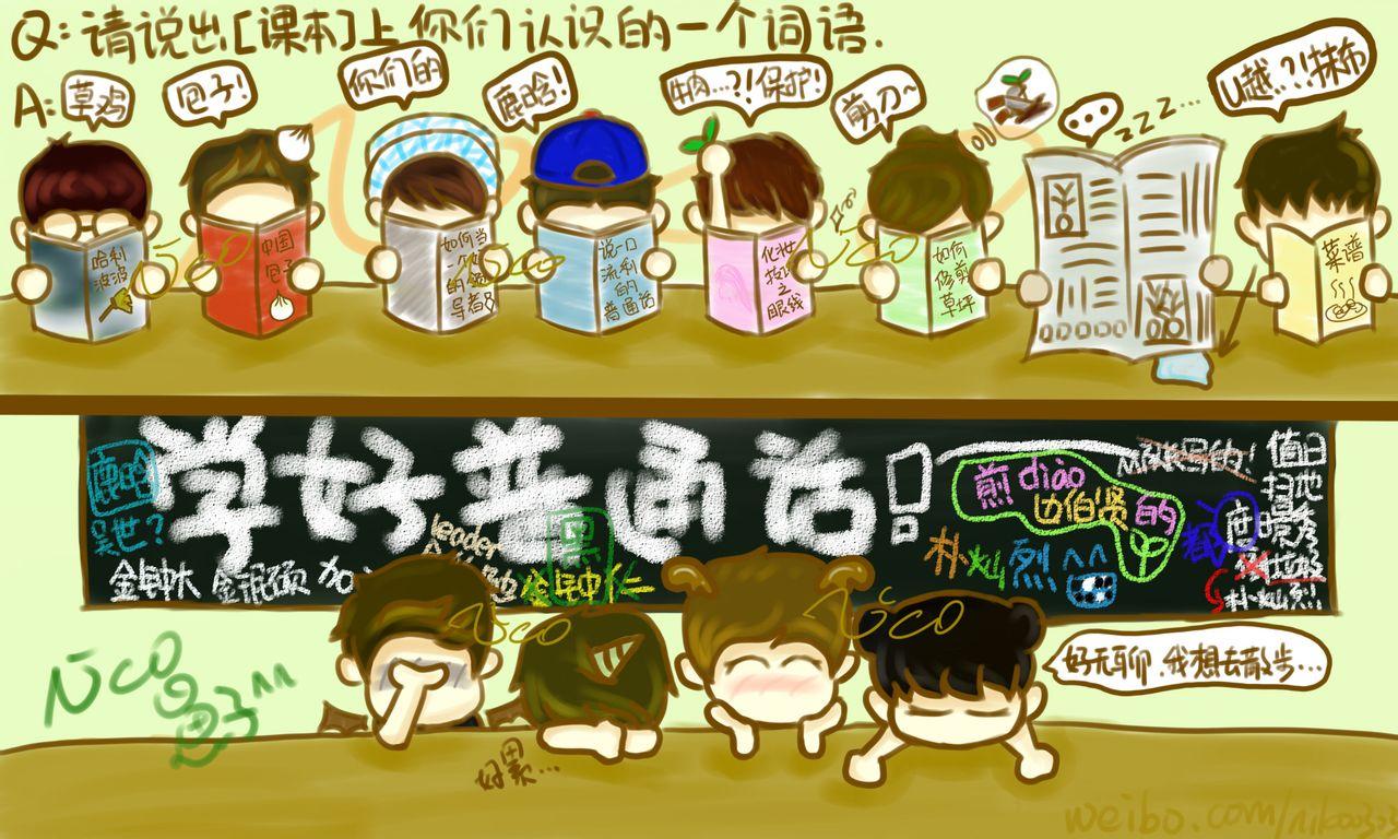 exo来重庆_EXO的漫画版图片_百度知道