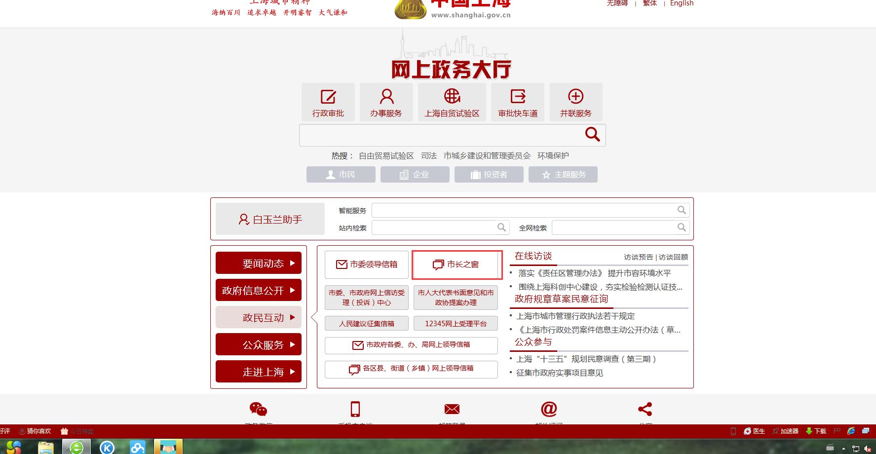 上海违法行为电话