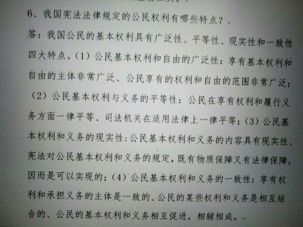 我国宪法法律规定的公民基本权利有哪些特点?