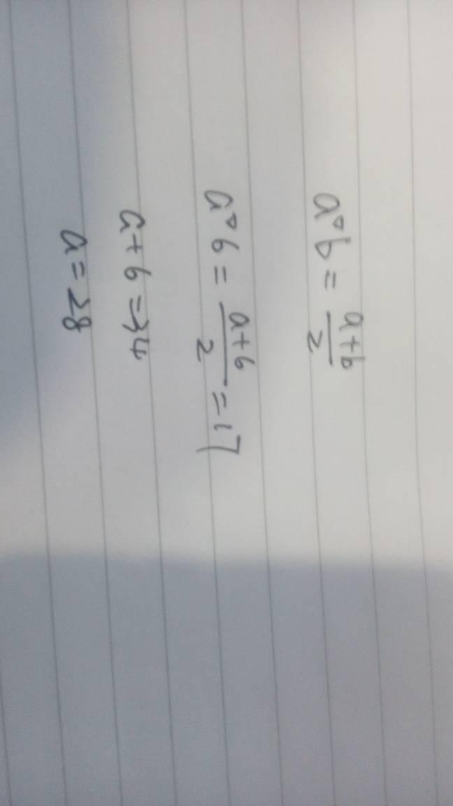 六年级平均数奥数题