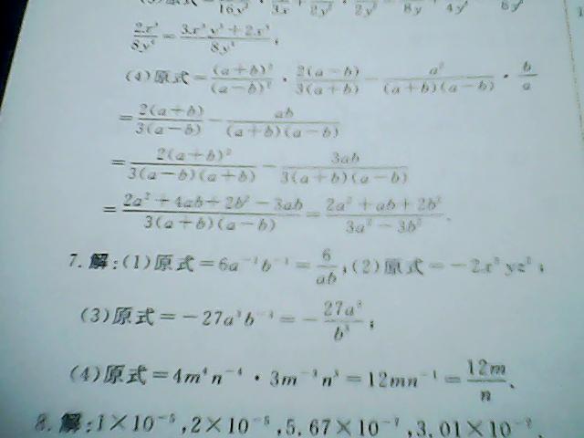数学八年级人教版答案
