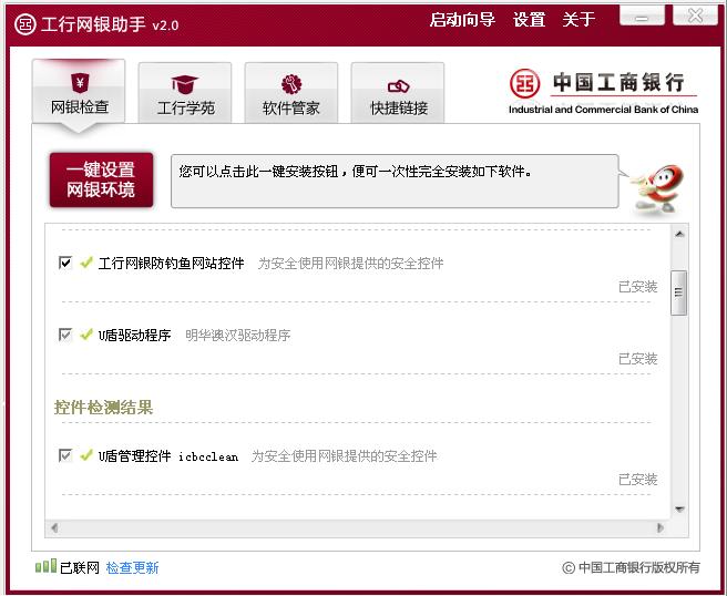 中国工商网银助手_工商银行网银助手,明华二代u盾用户