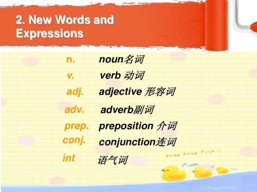 英语形容词与副词的用法