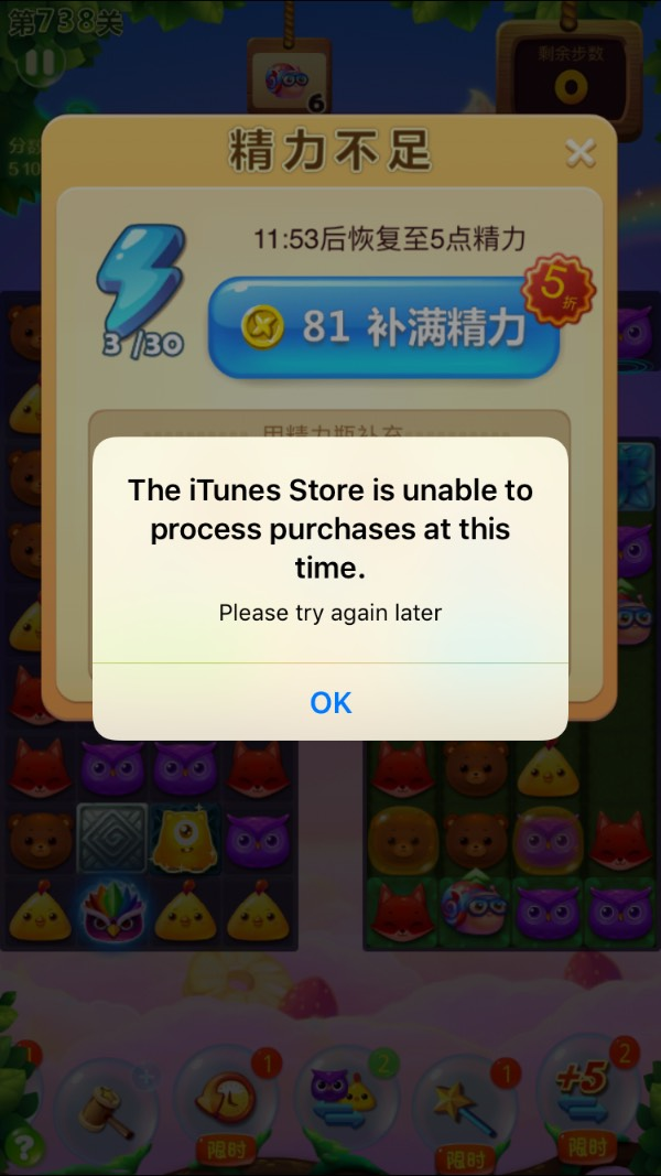 the itunes store is unable to process purchases at this time please try again later
