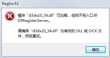 d3dx10 34.dll