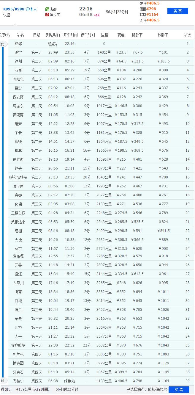 k527次列车时刻表_k998次列车时刻表_百度知道