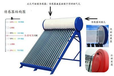 太阳能热水器供暖_太阳能热水器怎么装水温水位传感器_百度知道