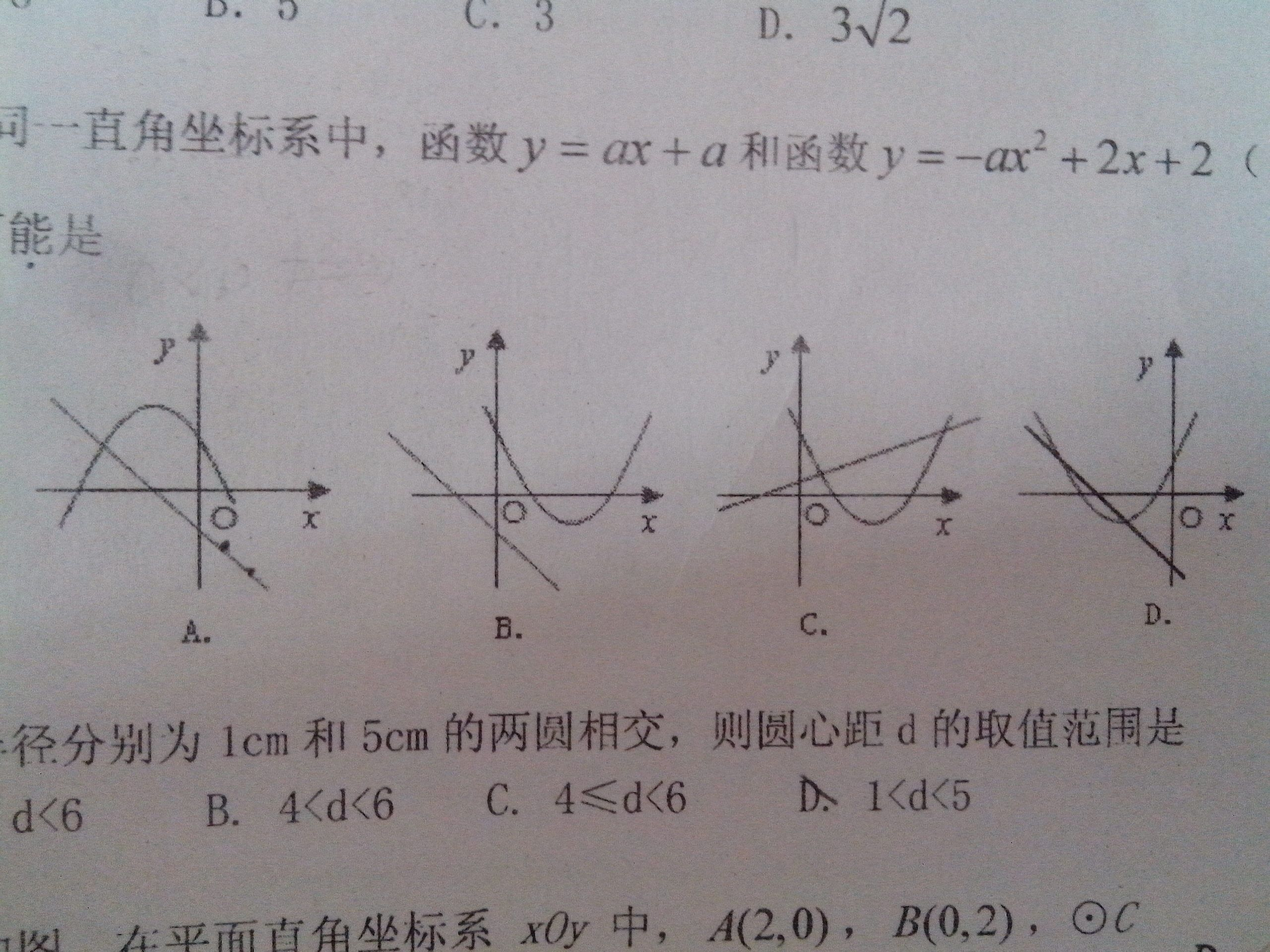 直�yaY�Z[_在同一直角坐标系中,函数y=ax a和函数y=-ax2 2x 2(a≠0)的图像可能是