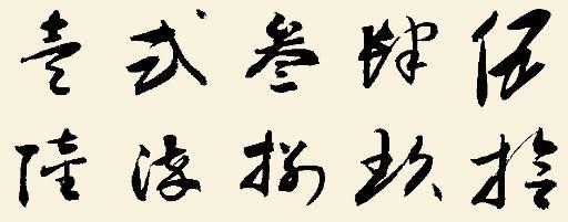 大写一到九怎么写_大写数字一到十毛笔字怎么写_百度知道