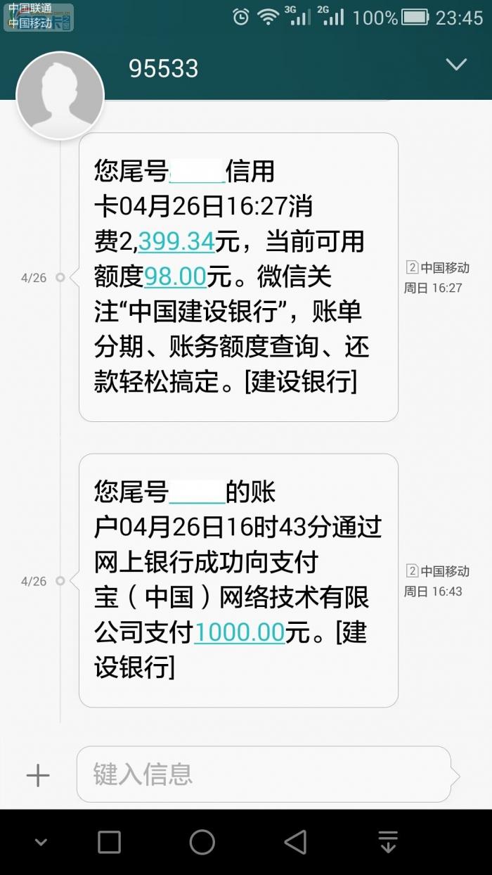 中国银行余额短信截图_建行短信银行怎么查询余额_百度知道