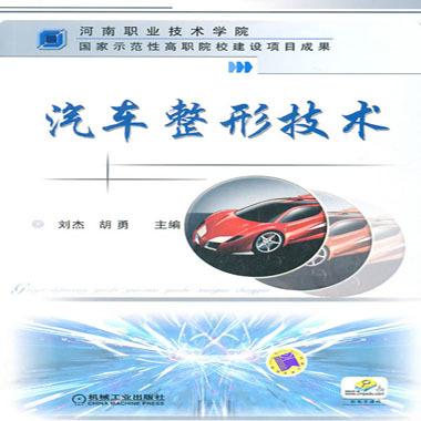 车整形技术_汽车整形技术的图书信息