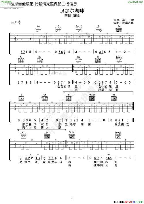 高分求貝加爾湖畔的吉他伴奏譜子 必須是六線譜哦!高分高分圖片