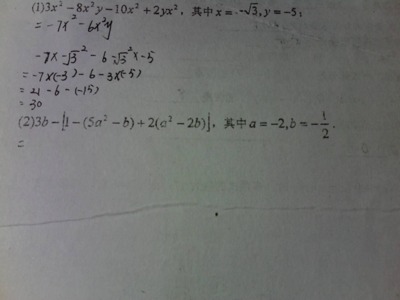 学长写错一题插一下 作业play错一题一支笔黄