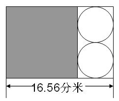 一块长方形苗圃的长_下面是一块长方形铁皮,已知长方形的长是16.56分米,图中阴影 ...