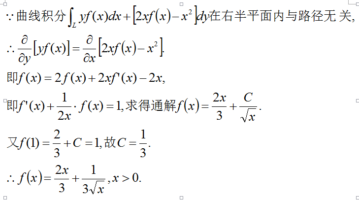 ????y.#y?./yf?x?_微积分 常微分方程 设曲线积分 yf(x)dx + [2xf(x)