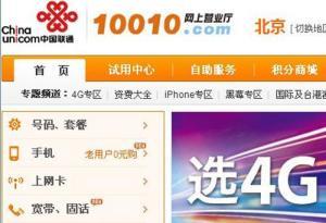 中国联通网上营业厅网官网_为什么我上传到营业厅网站的身份证照片审核不通过_百度知道
