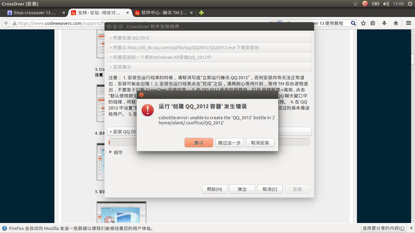 ubuntu下用crossover安装qq的软件不成功,求帮助_百度知道