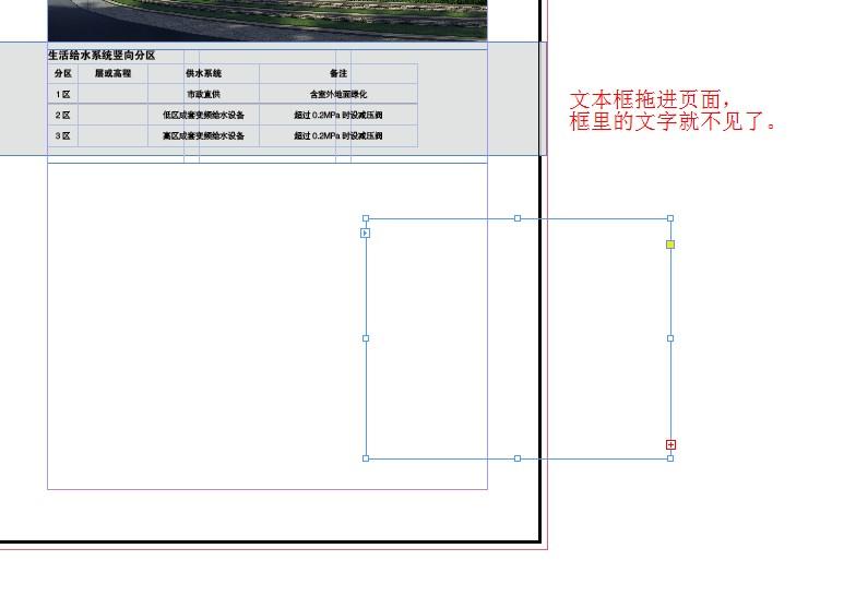indesign cs6高手請進,文本框拉進頁面就變空白,放圖片