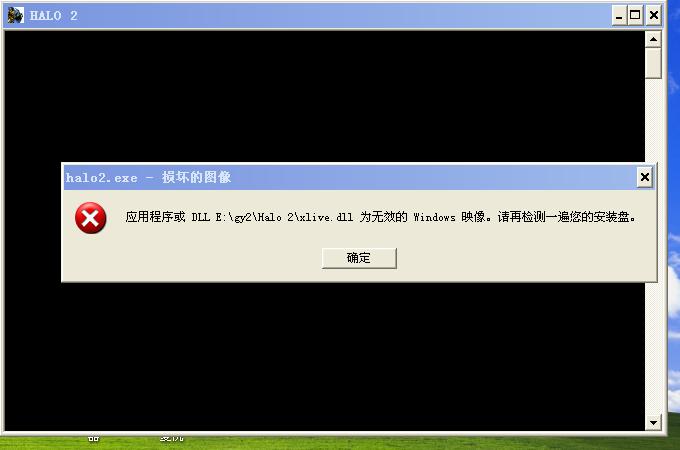 我在斗蟹网下载了个光晕2 ,安装之后就出现这个了_百度知道