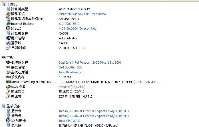 我的DELL OPTIPLEX 360支持什么规格的CPU有图_百度知道