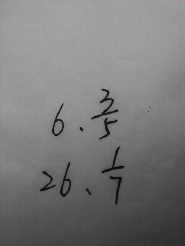 除法算式改成乘法算式分数