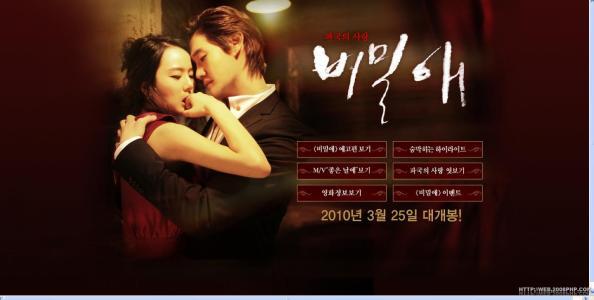 韩国电影爱的解脱_求韩国电影 秘密爱 的百度云资源_百度知道