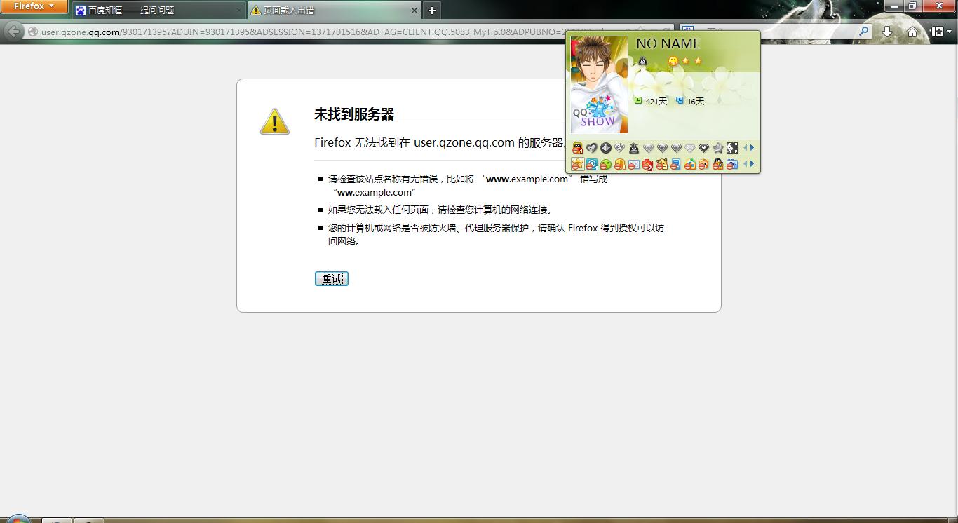 空间用浏览器打不开_QQ面板上的空间链接打不开,邮箱就可以,我用的火狐,IE卸载了