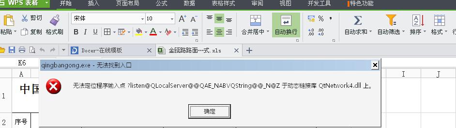 ps无法定位程序输入_打开WPS表格显示无法定位程序输入点_百度知道