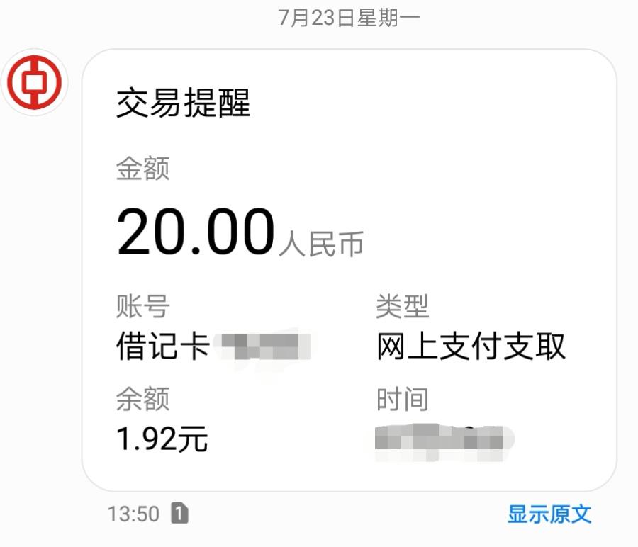 中国银行余额短信截图_中国银行转账短信是什么内容_百度知道