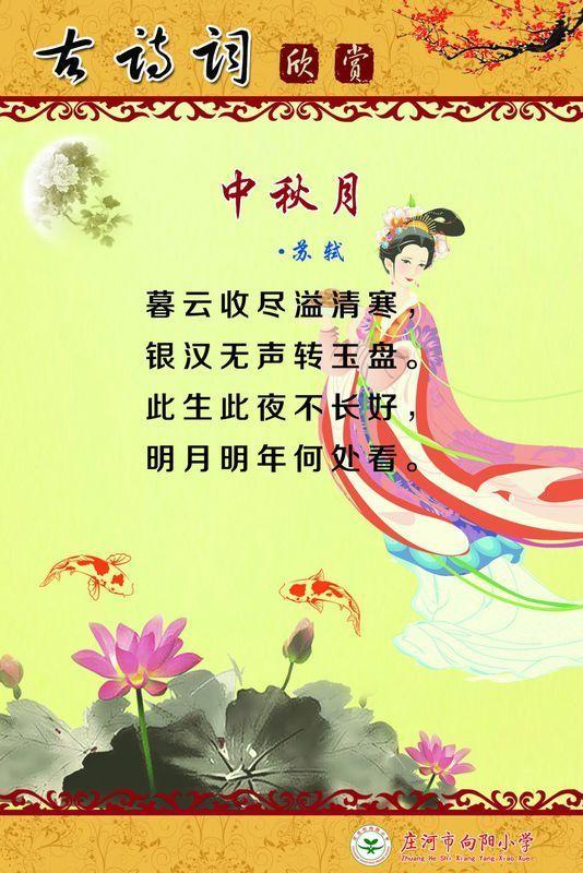 有关写中秋节的诗句_中秋节诗句古诗李白