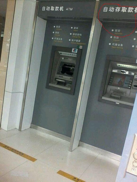 存钱到异地银行卡_邮政银行的ATM取款机怎么存钱?_百度知道