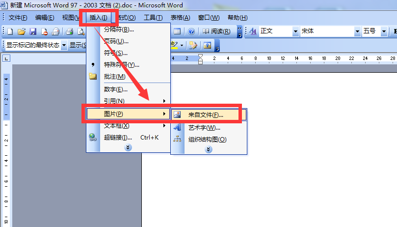 word2003软件自学网_word2003只在首页添加背景图片,怎么做_百度知道