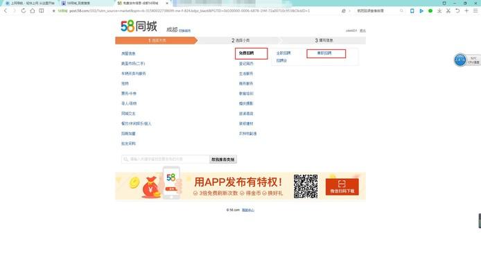 深圳58同城招聘信息_58同城发布招聘信息显示发布成功,未上架,是什么意思?_百度知道