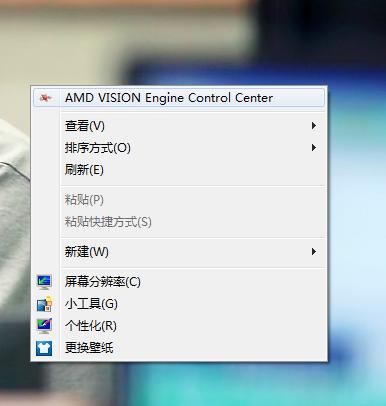 右键amd vision engine control center_百度知道