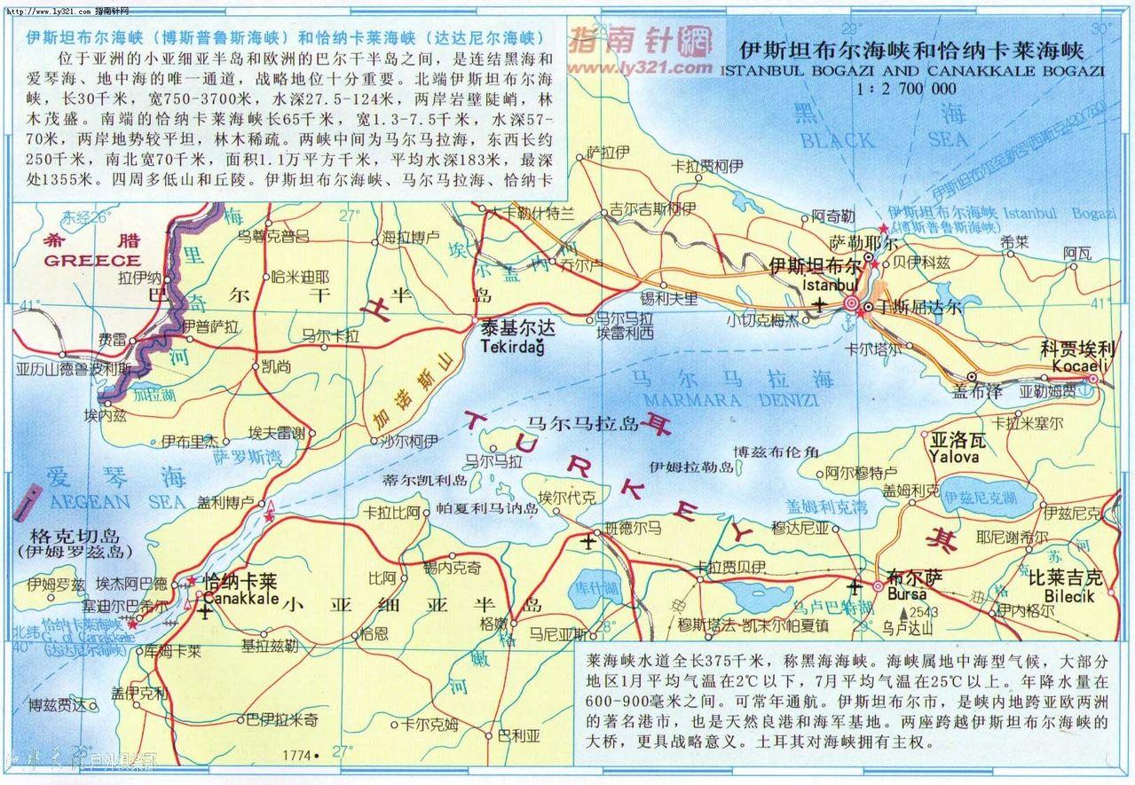 求土耳其两海峡地图图片,高清晰,不是游戏!是地形图.