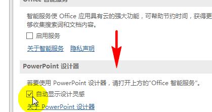 Powerpoint2016怎么打开设计理念设计创意百度知道