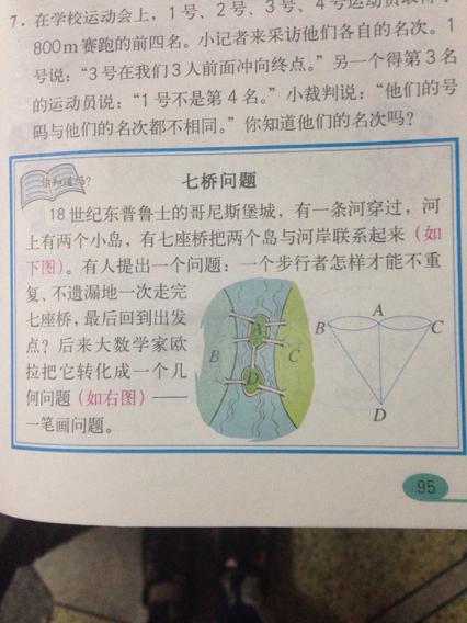 七桥问题答案_一个步行者怎样才能不重复丶不遗漏地一次走完七座桥,最后 ...