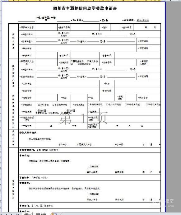 高校助学贷款申请表_怎么申请助学贷款_百度知道
