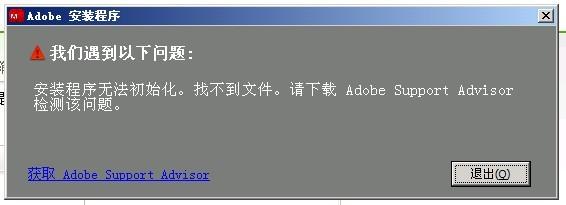 安装程序无法初始化,找不到文件。请安装adobe support advisor来检测该