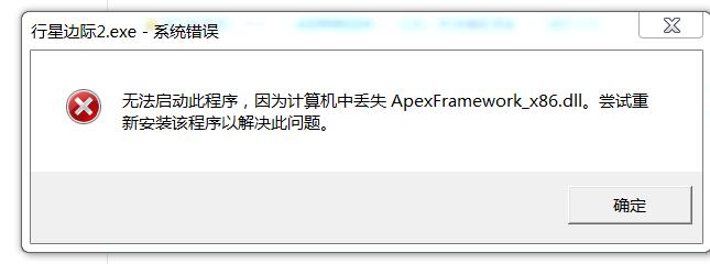 apexframework x86.dll