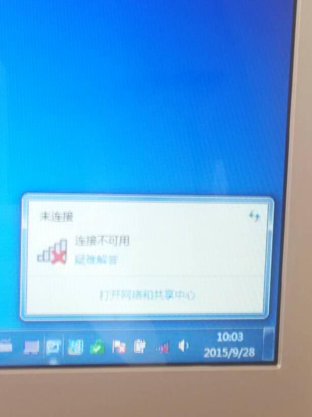 电脑没网怎么办_电脑显示网络连接不可用怎么办
