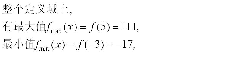 一元函数极值的应用