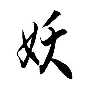 禁爱我的豹族老公_向ta提问私信ta 已赞过 已踩过  评论 收起  2013-07-05  禁爱尐 采纳