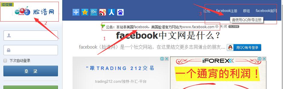 facebook中文网注册_facebook中文网和facebook是一个网站吗?_百度知道