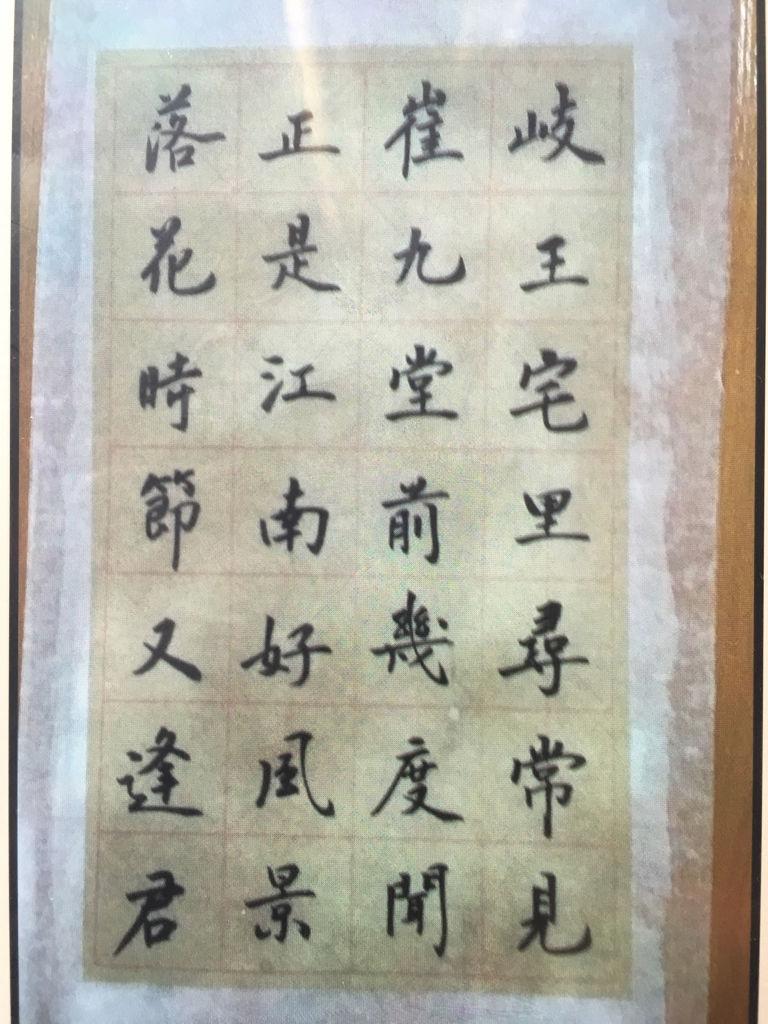 28字古詩書法作品圖片