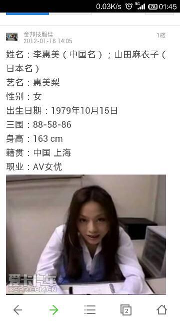 山田麻衣子哪里人_那个女的原名李惠美,上海人,现在入了日本籍,叫惠美梨,av名山田麻衣子