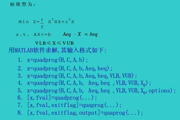 非线性规划matlab程序