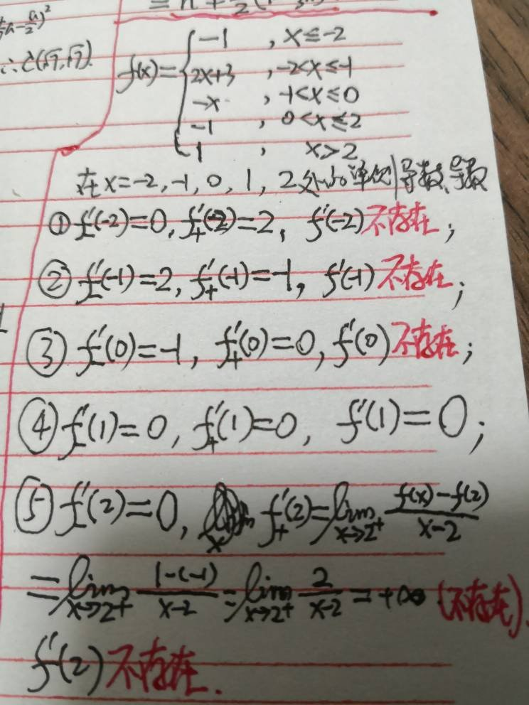 单侧导数用公式求
