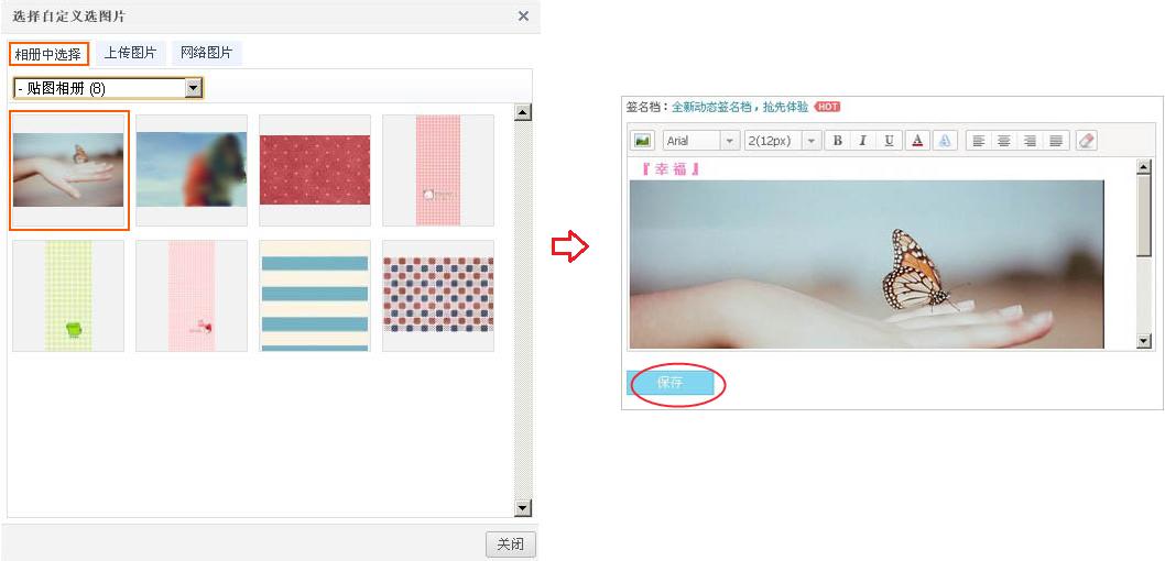 怎么显示qq签名档_QQ空间个性签名图片怎么添加_百度知道